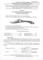 Нож метательный M9496, фото 2
