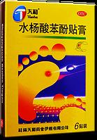 Пластыри лечебные Тяньхэ для ног для лечения мозолей и натоптышей