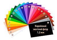 В продаже появился КОРЕЙСКИЙ ЖЕСТКИЙ ФЕТР 1.2 мм!
