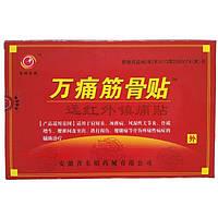 Пластырь болеутоляющий Цзинь Ниу для костей и суставов профилактика - 8 шт