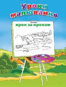 Країна мрій Букварики Уроки малювання Крок за кроком, фото 2