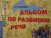 Альбом по развитию речи. Володина В.С.