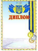 Диплом Спортивный А4 №17