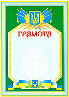 Грамота Спортивная А4 №18