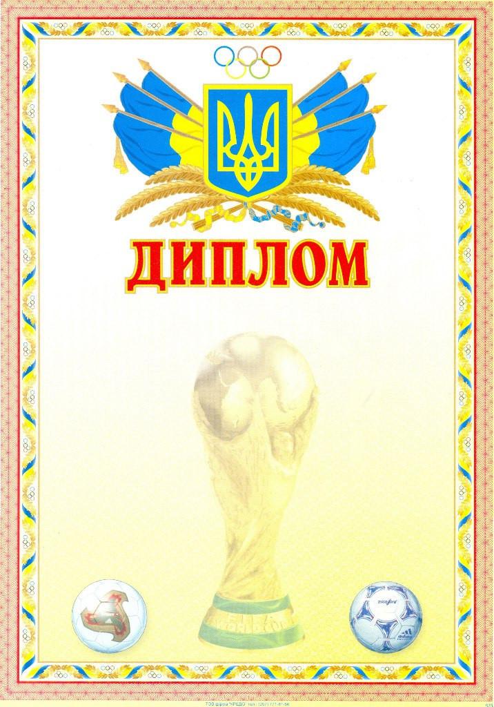 Диплом Спортивный А № цена в Украине Диплом Спортивный А4 №19