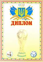 Диплом Спортивный А4 №19