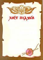 Лист Подяки (благодарности) универсальный бланк А4 №21