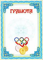 Грамота Спортивная А4 №48