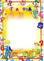 Грамота Детская А4 №57