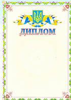 Диплом наградной универсальный бланк А4 №58