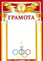 Грамота Спортивная А4 №81
