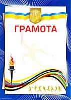 Грамота Спортивная А4 №82