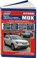 Книга Acura MDX 2006-13 Мануал по ремонту, техобслуживанию, каталог деталей