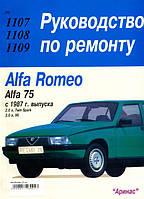 Alfa Romeo 75 бензин Руководство по ремонту, эксплуатации и обслуживанию