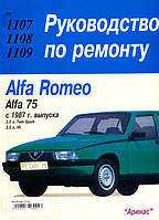 Книга Alfa Romeo 75 бензин Руководство по ремонту, эксплуатации и обслуживанию