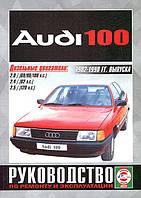 Audi 100 дизель Справочник по ремонту, техобслуживанию