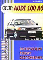 Книга Audi 100 / Audi A6 (c4) бензин, дизель Мануал по ремонту, эксплуатации и техобслуживанию