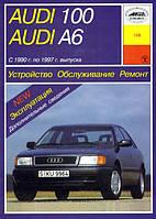 Audi 100/A6 (c4) Инструкция по эксплуатации, ремонту и техобслуживанию