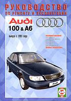 Audi 100, Audi A6 (c4) бензин Руководство по ремонту, ТО, эксплуатации