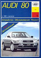 Audi 80 (b4) Инструкция по эксплуатации и ремонту
