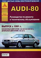 Audi 80 (b4) Руководство по ремонту, техобслуживанию, эксплуатации