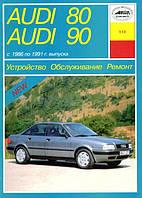 Audi 80 / 90 (b3) Справочник по ремонту, эксплуатации, техобслуживанию