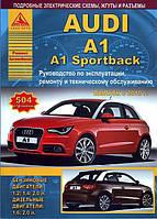 Audi A1 Руководство по эксплуатации, ТО и ремонту