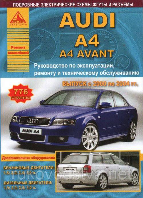 Книга Audi A4 c 2000-04 b6 бензин, дизель Руководство по ремонту, техобслуживанию