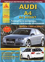 Audi A4 (b7) бензин, дизель Инструкция по эксплуатации, ремонту