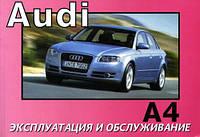 Audi A4 Инструкция по эксплуатации и техобслуживанию