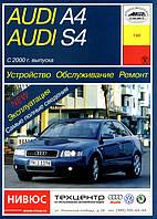 Audi A4 (b6) Справочник по ремонту, техобслуживанию, эксплуатации