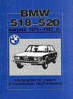 Книга BMW 5 (e12) Керівництво по ремонту, обслуговування, експлуатації