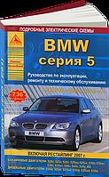BMW 5 (e60, e61) Руководство по диагностике, обслуживанию и ремонту