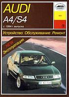 Audi A4 (b5) бензин/дизель Руководство по ремонту, эксплуатации и техобслуживанию