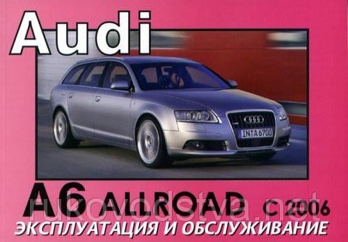 Книга Audi A6 Allroad с 2004 Инструкция по эксплуатации и техобслуживанию