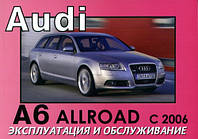 Audi A6 Allroad Инструкция по эксплуатации и техобслуживанию