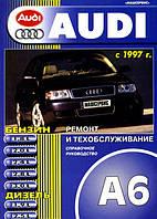 Audi A6 (c5) Руководство по ремонту, обслуживанию и эксплуатации