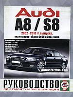 Audi A8 D3/4E бензин Книга по ремонту, эксплуатации и техобслуживанию