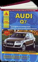 Audi Q7 Руководство по эксплуатации, техобслуживанию и ремонту