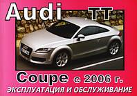 Инструкция Audi TT Coupe с 2006 Руководство по эксплуатации и техобслуживанию