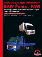 FAW CA1041 Руководство по ремонту, техобслуживанию, эксплуатации, каталог запчастей