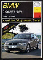 BMW 1 (e81) Руководство по ремонту, техобслуживанию, эксплуатации