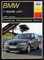 Книга BMW 1 (e81) Руководство по ремонту, техобслуживанию, эксплуатации