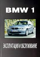 Книга BMW 1 Инструкция по эксплуатации и техобслуживанию