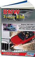 Книга BMW 3 e36 с 1991-98 бензин Инструкция по ремонту, техобслуживанию