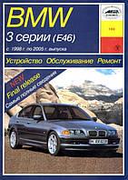 BMW 3 (e46) Руководство по ремонту, эксплуатации и техобслуживанию