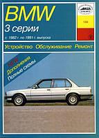 Книга BMW 3 (e30) бензин, дизель Руководство по ремонту, обслуживанию и эксплуатации