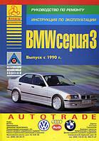 Книга BMW 3 (e36) Инструкция по эксплуатации и ремонту