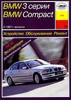 Книга BMW 3 (e36) Руководство по диагностике и ремонту, эксплуатации