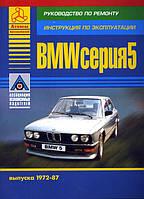 Книга BMW 5 e28 з 1972-87 бензин Керівництво по ремонту, техобслуговування